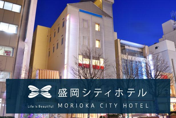 「いわて旅応援プロジェクト もっと満喫クーポン」宿泊最大5,000円割引!